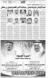 اسرة العواد تهنئ امير الرياض والقصيم  بجريدة الجزيرة