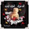 الف مبروك المولود  ياابوعبدالله