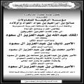 اعلان تعزيه  بجريدة اليوم