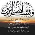 اسرة العواد تنعي ابناء الشيخ ابراهيم بن عواد العواد رحمه الله