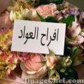 الشيخ عبدالرحمن العواد يدعوكم لحضور زواج كريمة ابنة