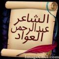 ديوان لشاعر عبدالرحمن العواد